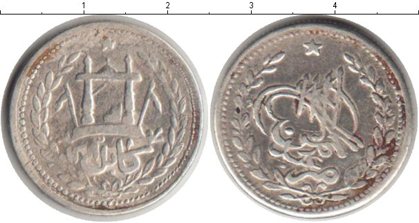 Картинка Монеты Афганистан 1 рупия Серебро 1312