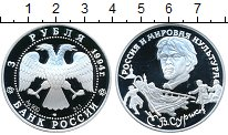Изображение Монеты Россия 3 рубля 1994 Серебро Proof- Суриков