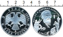 Изображение Монеты Россия 3 рубля 1994 Серебро Proof- А.А. Иванов