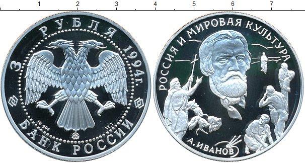 Картинка Монеты Россия 3 рубля Серебро 1994