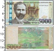 Банкнота Армения 5000 драм 2012 UNC