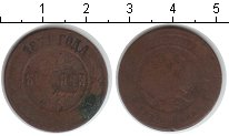 Изображение Монеты 1855 – 1881 Александр II 2 копейки 1871 Медь VF ЕМ