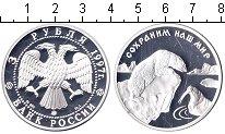 Изображение Монеты Россия 3 рубля 1997 Серебро Proof- Сохраним наш мир