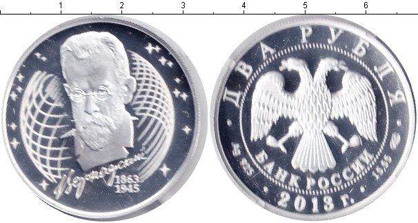 Картинка Монеты Россия 2 рубля Серебро 2013