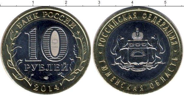 Картинка Мелочь Россия 10 рублей Биметалл 2014