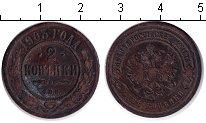 Изображение Монеты 1894 – 1917 Николай II 2 копейки 1903 Медь VF СПБ