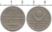 Изображение Мелочь СССР 20 копеек 1967 Медно-никель  50 лет Советской вла