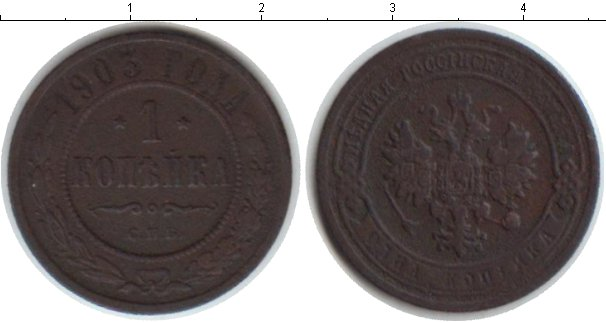 Картинка Монеты 1894 – 1917 Николай II 1 копейка Медь 1903