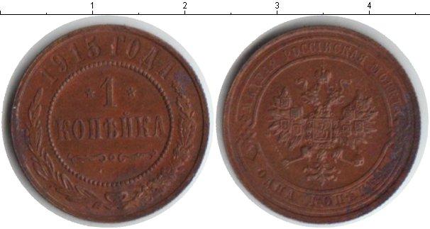 Картинка Монеты 1894 – 1917 Николай II 1 копейка Медь 1915