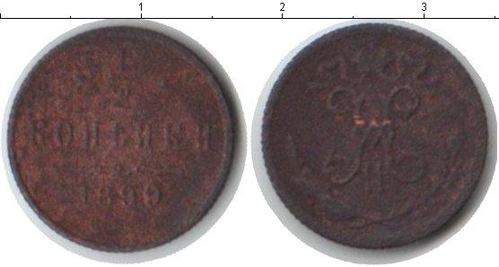 Картинка Монеты 1894 – 1917 Николай II 1/2 копейки Медь 1899