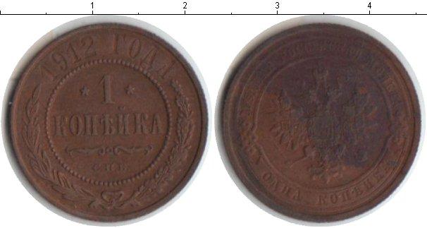 Картинка Монеты 1894 – 1917 Николай II 1 копейка Медь 1912