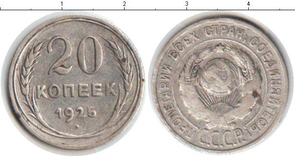 Картинка Монеты СССР 20 копеек Серебро 1925