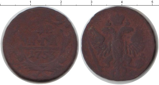 Картинка Монеты 1741 – 1761 Елизавета Петровна 1 деньга  1753