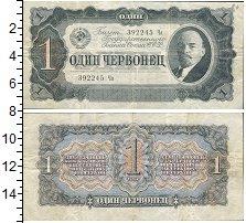 Изображение Боны СССР 1 червонец 1937  UNC