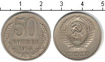 Изображение Мелочь СССР 50 копеек 1974 Медно-никель  .