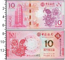 Изображение Банкноты Макао 10 патак 0  UNC-
