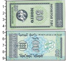 Изображение Банкноты Монголия 50 мунгу 0  UNC-