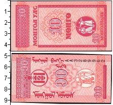 Изображение Банкноты Монголия 10 мунгу 0  UNC-
