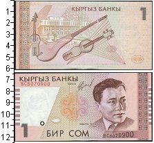 Изображение Банкноты Киргизия 1 сом 1999  UNC-