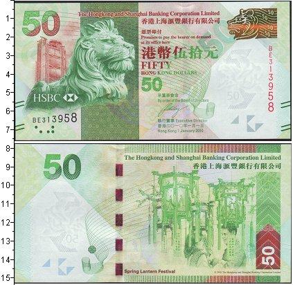 Картинка Боны Гонконг 50 долларов  0