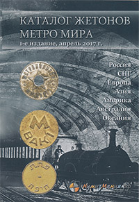 Изображение Книги о монетах Нумизматика Каталог жетонов МЕТРО мира 0