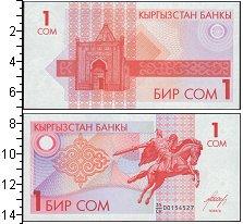 Изображение Банкноты Киргизия 1 сом 0  UNC-