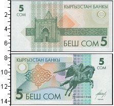Изображение Банкноты Киргизия 5 сомов 0  UNC