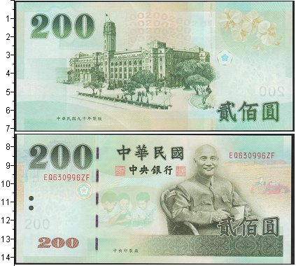 Картинка Боны Китай 200 юаней  2001
