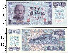 Изображение Банкноты Тайвань 50 юаней 0  UNC-
