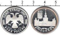 Изображение Монеты Россия 1 рубль 1997 Серебро Proof- 850-летие Москвы.