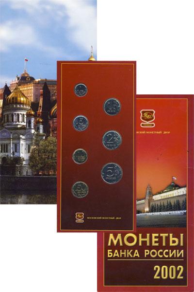Изображение Подарочные монеты Россия Монеты банка России 2002 2002  UNC
