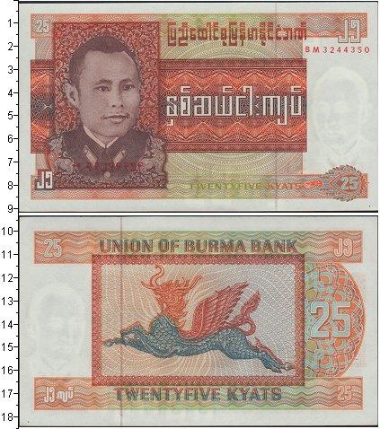 Картинка Боны Бирма 25 кьятов  0