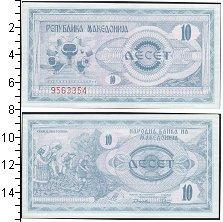 Изображение Боны Македония 10 динар 0  UNC-