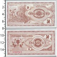 Изображение Банкноты Македония 50 денар 1992  UNC- Крестьяне собирающие