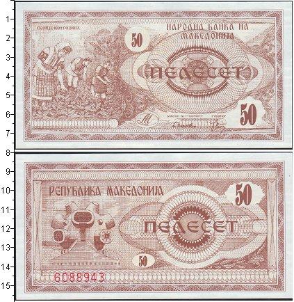 Картинка Боны Македония 50 динар  0