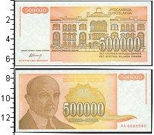 Изображение Банкноты Югославия 500000 динар 0  UNC-