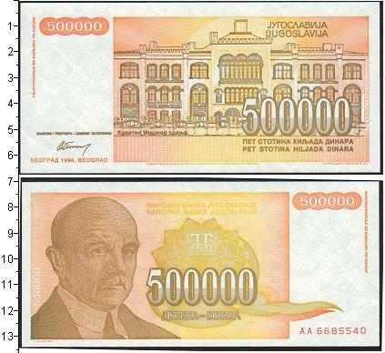 Картинка Боны Югославия 500.000 динар  0
