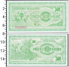 Изображение Банкноты Македония 500 денар 1992  UNC-