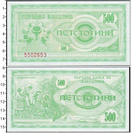 Картинка Боны Македония 500 динар  0