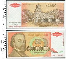 Изображение Боны Югославия 5000000000 динар 1993  UNC-