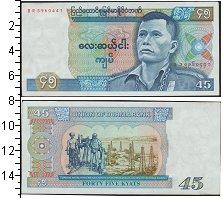 Изображение Банкноты Мьянма Бирма 45 кьят 0  XF+