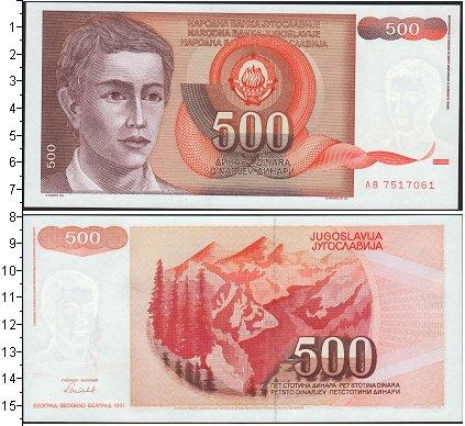 Картинка Боны Югославия 500 динар  0