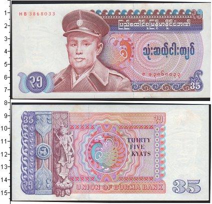 Картинка Боны Бирма 35 кьятов  0