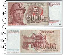 Изображение Банкноты Югославия 20000 динар 1987  UNC- Шахтёр. Проходческий