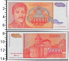 Изображение Банкноты Югославия 50000 динар 1994  UNC-