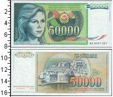 Изображение Боны Югославия 50000 динар 1988  UNC-