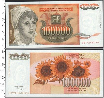 Картинка Боны Югославия 100.000 динар  0