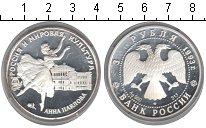 Изображение Монеты Россия 3 рубля 1993 Серебро Proof- Анна Павлова