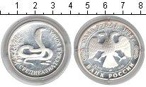 Изображение Монеты Россия 1 рубль 1994 Серебро Proof-