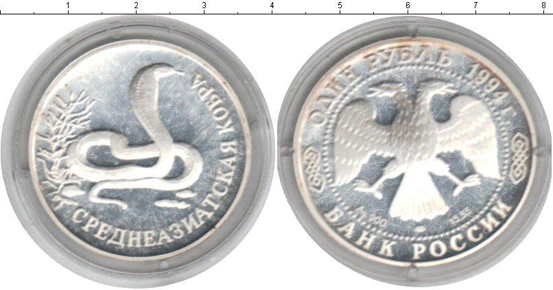 Картинка Монеты Россия 1 рубль Серебро 1994